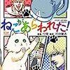 【面白い!】シュールな猫マンガ『ねこがあらわれた』にニヤケ不可避w