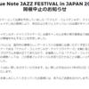 Blue Note Jazz Festival in Japan 2017について。(中止になりました)