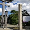 子宝祈願!石川県の縁結びパワースポット気多大社へ