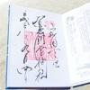 上賀茂神社の御朱印と御朱印帳。
