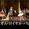 2018年のバレエ鑑賞