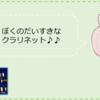 ぼくのだいすきなクラリネット♪大阪ドルチェ楽器の修理・調整が丁寧すぎた