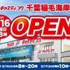 3 月16日(火)オープン 千葉稲毛海岸店 [釣具のキャスティング] 行ってきた