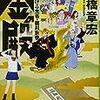 「金の殿 時をかける大名・徳川宗春」(実業之日本社文庫)