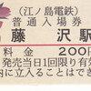 江ノ島電鉄  「りんどう入場券」