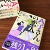 出目金の暗躍─『A子さんの恋人』5巻を読んで