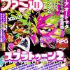 週刊ファミ通2017年8月3日号の在庫&売り切れ速報!!スプラトゥーン2特集など