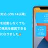 本日のおススメアプリ【マルチICカードリーダー】