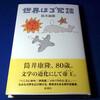 8年ぶり短編集「繁栄の昭和」から7ヶ月!ツツイスト歓喜の「世界はゴ冗談」