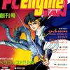 【1988年】【12月号】PC Engine FAN 1988.12 創刊号