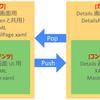 DualScreen 対応の Xamarin.Forms アプリを作ってみる (2)