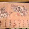 はとバスで七福神巡り~九社寺をめぐる 浅草名所(などころ)七福神
