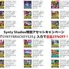 【Unity公式セール】高品質なPOLYGONシリーズ&ローポリ系のSimpleシリーズでお馴染みの「Synty Studios」パブリッシャーのアセット全品25%OFF!Unity合同キャンペーンただいま開催中!