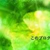 ブログ振り返り〜2016年8月・9月〜
