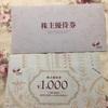 コシダカホールディングス(2157)から優待が到着: 優待券5000円とカタログギフト3000円