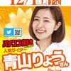 12月上旬札幌近郊タレント・ライター来店予定