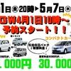 GW特別パック ご新規様の受付スタート!!  大阪レンタカー