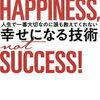 答えはなくても、技術はある!上阪徹 さん著書の「幸せになる技術」