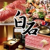【オススメ5店】静岡駅周辺・葵区・駿河区(静岡)にあるしゃぶしゃぶが人気のお店