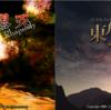 【東方Projectの格闘ゲーム解説】東方非想天則 観戦ガイド (書き途中)