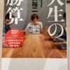 前田裕二「人生の勝算」に書かれたビジネス成功の秘訣とは?