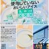 『シャトレーゼが近くに出店♡~乳・卵・小麦粉を使用していないおいしいアイス~』
