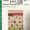 慶應通信の【三色旗】知ってますか?読んでますか?