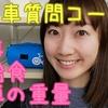 【動画】質問コーナー③!!食事、補給食、愛車の重量など