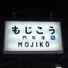 【鉄道施設系】 味のある駅シリーズ 便器も展示物 門司港駅(北九州市)