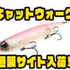 【シックセンス】3フック仕様のペンシルベイト「キャットウォーク 」通販サイト入荷!