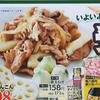 画像 ライティング 肉炒め マミーマート 2月7日号