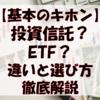 【基本のキホン】投資信託とETFの違いと選び方を徹底解説!