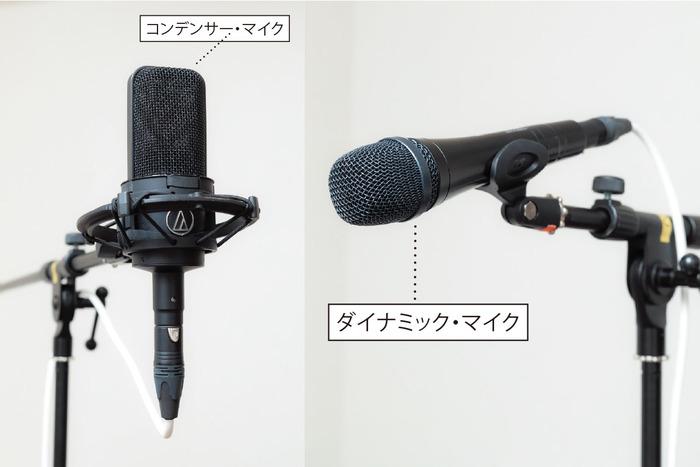 コンデンサー・マイクとダイナミック・マイクの違い 〜特集『ボーカル宅録ガイド』