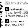 2021.06.17(木)/断酒・禁酒・ノックビンを飲む/00028