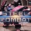 【2.5次元】VRロボット対戦格闘「STEEL COMBAT」とバカな男達