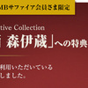 JALとっておきの逸品 Executive Collection 「18年貯蔵原酒 森伊蔵」