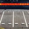 【番外編】『自宅地続き利回り1%の駐車場購入物語( *´艸`)』こうして私は買えました(^^♪