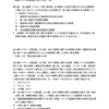 第8回 あん摩マッサージ指圧師、はり師、きゅう師及び柔道整復師等の広告に関する検討会(資料)