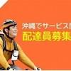 DiDi Food沖縄は8月4日にサービス開始。同業他社「市場が拡大する」と歓迎
