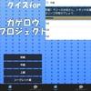 『カゲロウプロジェクト』の無料クイズアプリです('ω')