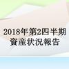 2018年第2四半期 資産状況報告