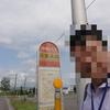 三笠市/北海道(三笠入口バス停) 2011.6.12