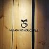 【むさしの森コーヒー】ふわふわパンケーキ