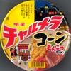 明星 チャルメラ コーンとんこつ ラーメン(麺後入れ) 89+税円