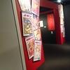 種村有菜先生の原画展に行ってきた。