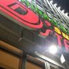 4月23日 3のつく日のDステーション海老名店に夜から行ってきました