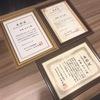 あすなろ投資顧問 史上初三冠王の誕生 その名も「加藤あきら」