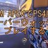 XIM APEXでPS4版オーバーウォッチをプレイする