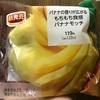 ファミリーマート バナナの香りが広がるもちもち食感 バナナモッチ    食べてみました