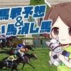 9/8新馬戦予想【新馬戦予想ブログ】